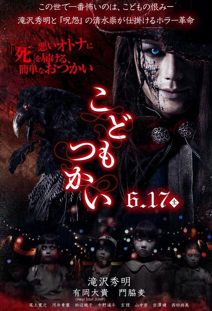 Постер фильма Кошмарики смотреть онлайн