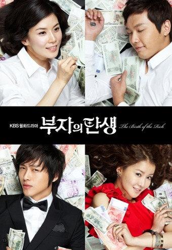 784833 - Рождение богача ✦ 2010 ✦ Корея Южная
