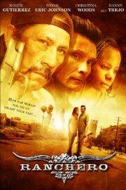 Ранчеро (2008)