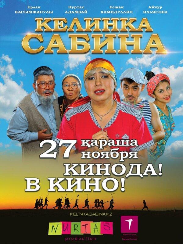 Отзывы к фильму – Келинка Сабина (2014)