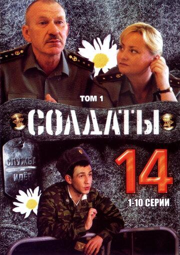 Солдаты 14 (Soldaty 14)