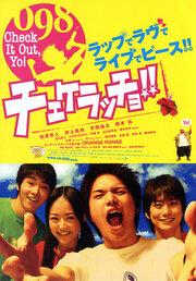 Зацените, Йо! (2006)