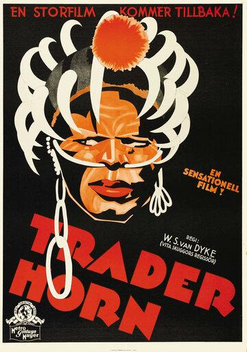 Трейдер Хорн (1931)