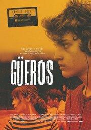 Гуэрос (2014)