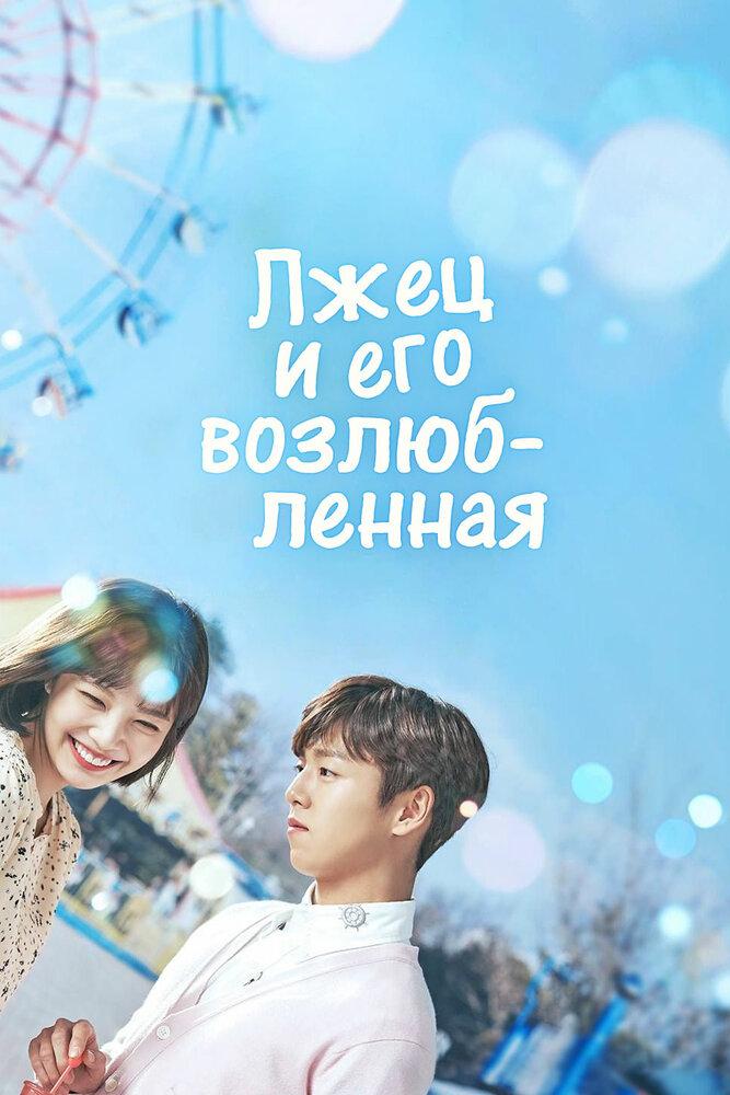 1008784 - Она очень любит ложь ✦ 2017 ✦ Корея Южная