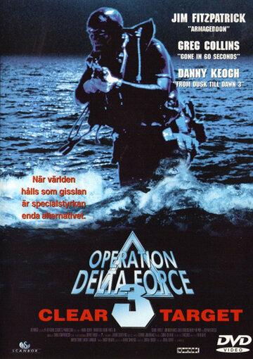 Операция отряда Дельта 3 (1998)
