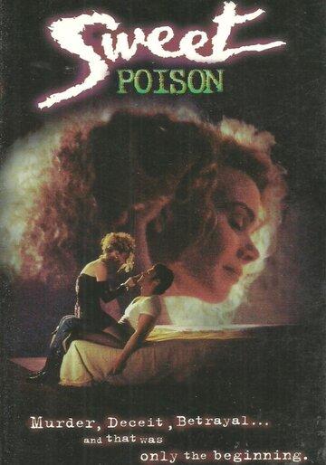 Сладкий яд (1991)