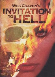 Смотреть онлайн Приглашение в ад