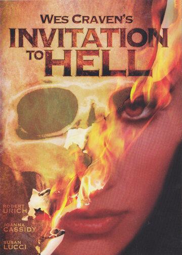 Приглашение в ад (Invitation to Hell)