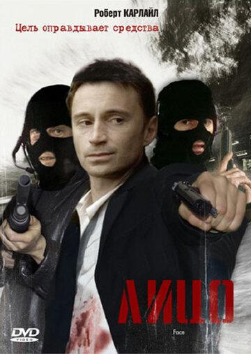 Фильм Лицо