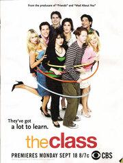 Класс (2006)