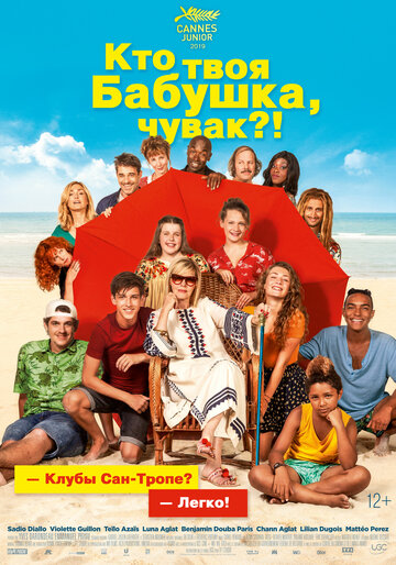Постер к фильму Кто твоя бабушка, чувак? (2019)