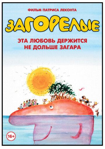 Загорелые (1978)
