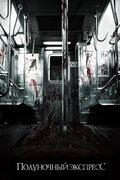 Полуночный экспресс (The Midnight Meat Train)