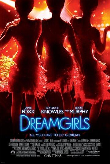 Девушки мечты (2006)