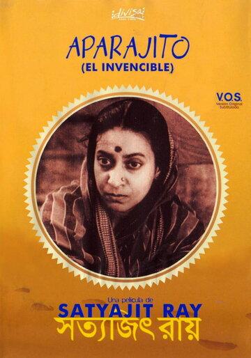 Непокоренный (1957)