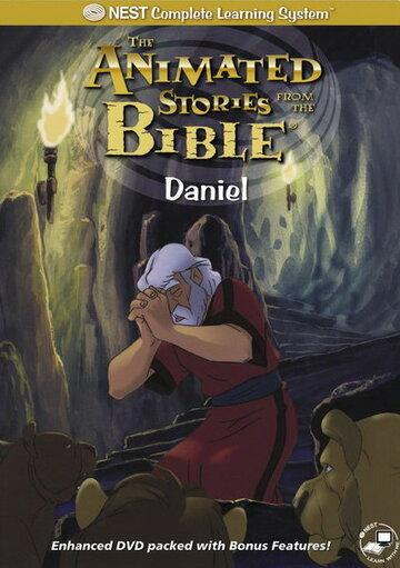 Даниил (1993)