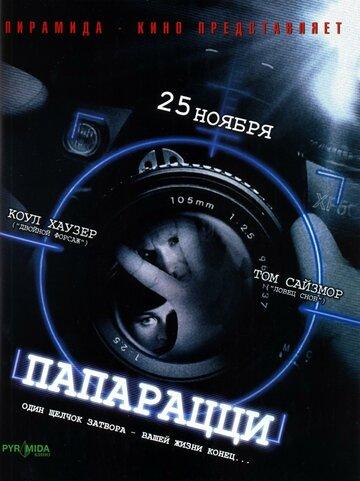 Папарацци (2004) смотреть онлайн HD720p в хорошем качестве бесплатно