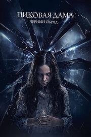 Смотреть Пиковая дама: Черный обряд (2015) в HD качестве 720p