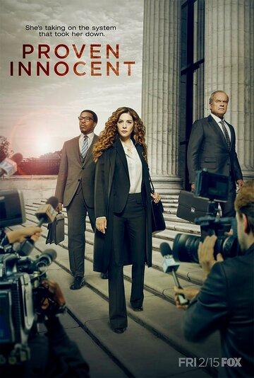 Доказанная невиновность (Proven Innocent)