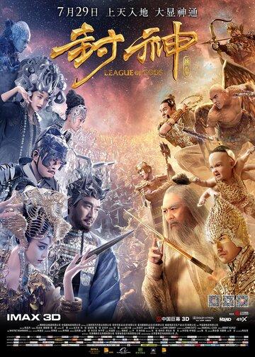 Лига богов / Feng shen bang (2016) смотреть онлайн