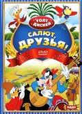 ������ DVD-���� «�����, ������!»