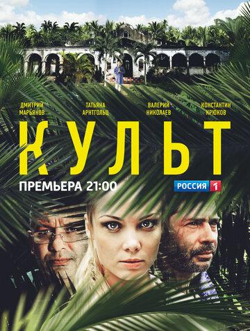 Культ (2013) полный фильм