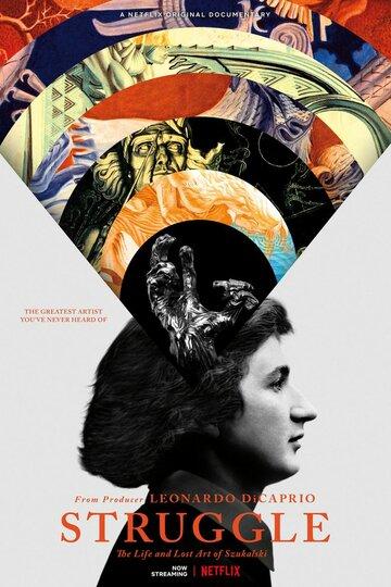 Постер к фильму Борьба: жизнь и утраченное искусство Шукальского (2018)