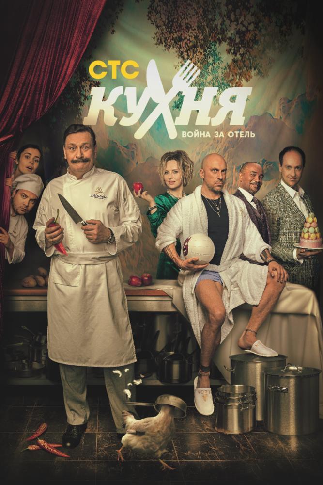 Кухня. Война за отель (2019). Сериал