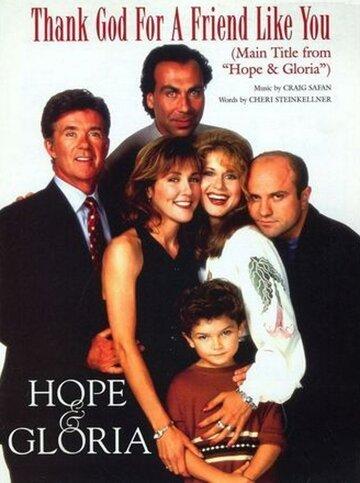 Хоуп и Глория (1995)