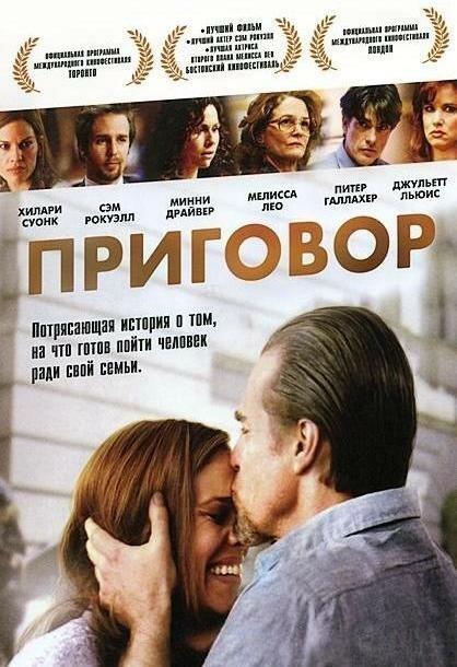 скачать торрент фильм приговор 2010