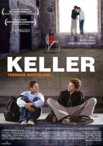 Наперекосяк (2005)