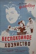 Беспокойное хозяйство (1946)