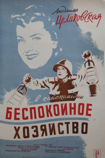 Беспокойное хозяйство (Bespokoynoe khozyaystvo)