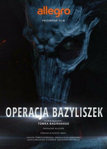 Польские Легенды: Операция 'Василиск' (2016)