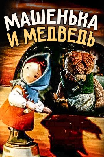 Машенька и медведь (1960)