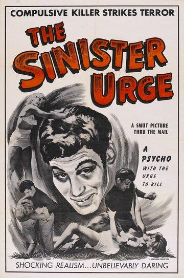 Зловещий толчок (1960)
