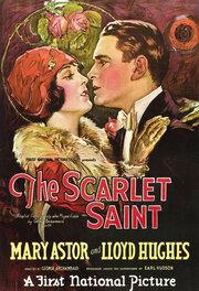 Алая святыня (1925)
