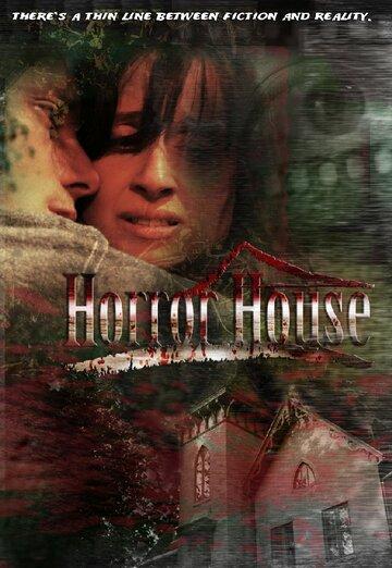 Дом ужаса (2008)