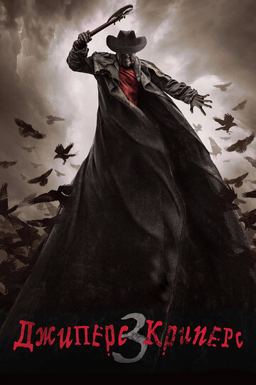 ������� ������� 3 (Jeepers Creepers 3: Cathedral)