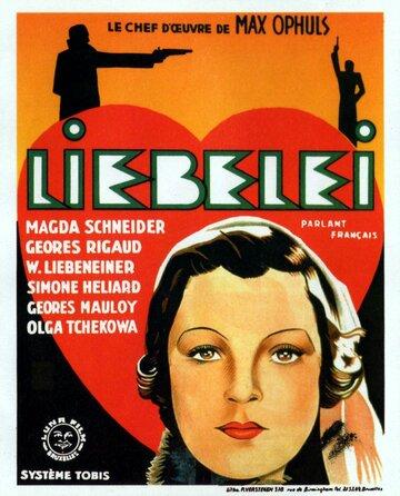 Игра в любовь (1933)