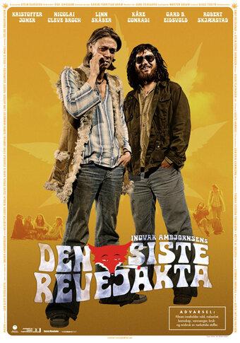 Последний косяк (2008)