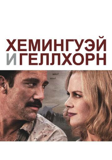 Хемингуэй и Геллхорн (2012) полный фильм онлайн