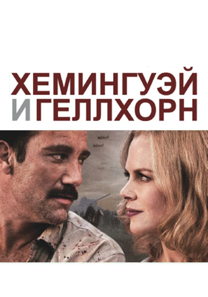 Хемингуэй и Геллхорн (2012) - смотреть онлайн