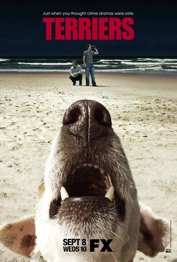 Терьеры (2010) полный фильм