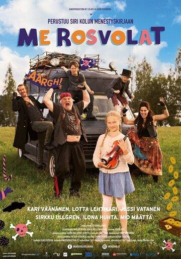 Мы – дорожные пираты (2015) полный фильм онлайн