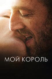 Смотреть Мой король (2016) в HD качестве 720p