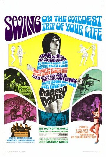 Модник Мондо (1967)