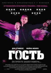 Смотреть Гость (2014) в HD качестве 720p