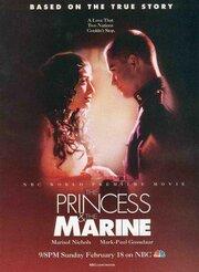 Смотреть онлайн Принцесса и моряк